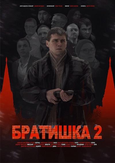 Режиссер  Алексей Никуленко продолжил историю Данилы Багрова из «Брата» — фото 1