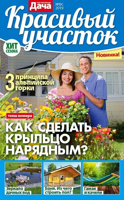 ИД «Пресс-Курьер» выпустил журнал «Красивый участок», рассказывающий читателям о секретах садоводства — фото 1
