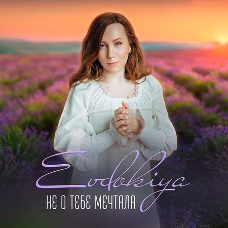 Певица Evdokiya представила сингл «Не о тебе мечтала» — фото 1