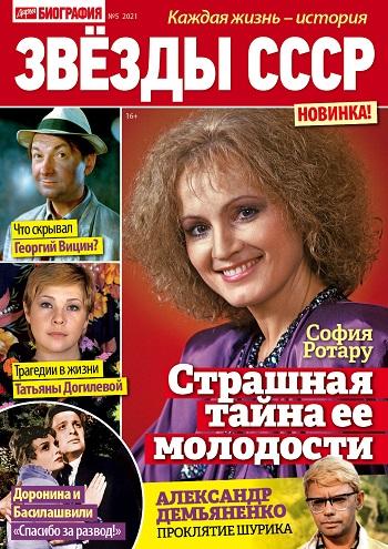 Издательство «Пресс-Курьер» выпустило свежий номер журнала «Звёзды СССР» — фото 1