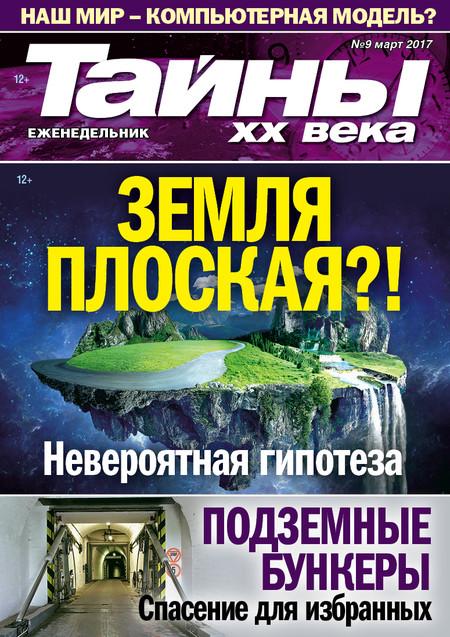 Земля плоская! – тема нового номера журнала «Тайны ХХ века» от Издательского дома «Пресс-Курьер» — фото 1