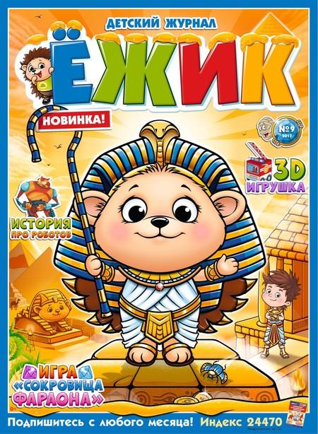 В новом журнале «ЁЖИКЕ» дети узнают больше о Египте — фото 1