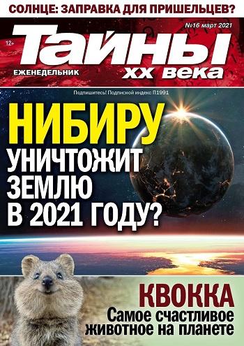 «Пресс-Курьер» выпустил в продажу новый номер еженедельника «Тайны ХХ века» — фото 1