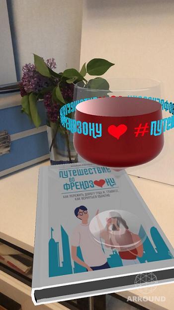 В России вышла первая книга с эффектом дополненной реальности — фото 2