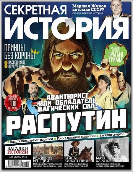 Выход второго номера журнала «Секретная история» от «Пресс-курьера» и Future Publishing — фото 1
