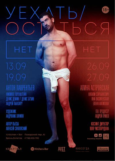 В Москве пройдёт спектакль-ужин под открытым небом — фото 1