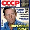 Популярный ежемесячник «Тайны СССР» от ИД «Пресс-Курьер» поступил в продажу