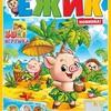 В газетных киосках появился свежий номер детского «Ежика» от ИД «Пресс-Курьер»