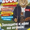 Свежие «1000 сканвордов» от издательского дома «Пресс-курьер»