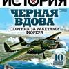 Старт продаж новой «Военной истории» от «Пресс-Курьера» по всей России