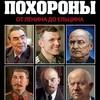 «Кремлевские похороны. От Ленина до Ельцина» — «Тайны СССР» расскажут о смерти самых известных лиц СССР