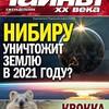 «Пресс-Курьер» выпустил в продажу новый номер еженедельника «Тайны ХХ века»