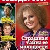 Издательство «Пресс-Курьер» выпустило свежий номер журнала «Звёзды СССР»