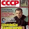 В продажу поступил новый номер журнала «Тайны СССР» от «Пресс-Курьера»