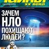 Новый номер «Тайн ХХ века» от санкт-петербургского ИД «Пресс-Курьер»