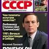 Издательский дом «Пресс-Курьер» представил новые «Тайны СССР»