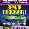 Земля плоская! – тема нового номера журнала «Тайны ХХ века» от Издательского дома «Пресс-Курьер»
