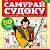 ИД «Пресс-Курьер» представил новинку для любителей «магических квадратов»