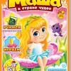 «Пресс-Курьер» приготовил новинку для девочек — журнал «Маша в стране чудес»