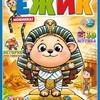 В новом журнале «ЁЖИКЕ» дети узнают больше о Египте