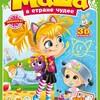 Октябрьский номер журнала «Маша в стране чудес» от «Пресс-Курьера» поступил в продажу!