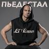 Li`Raw (Лиро) выпустил дебютный альбом «Пьедестал»