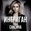 Тамара Саксина выпустила клип в лучших традициях эротической драмы