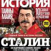 """Новый исторический журнал """"Секретная история"""" уже в продаже"""