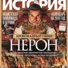«Пресс-Курьер» и Future выпустили новый номер журнала «Секретная история»