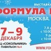 Русская зима! Выставка-продажа «Формула Рукоделия Москва. Зима 2018»