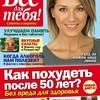 Женский журнал «Всё для тебя!» — новый проект издательского дома «Пресс-Курьер»