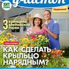 ИД «Пресс-Курьер» выпустил журнал «Красивый участок», рассказывающий читателям о секретах садоводства