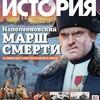 Вышел новый номер «Секретной истории» от ИД «Пресс-Курьер»