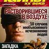 Издательский дом «Пресс-Курьер» представил новый номер издания «Тайны ХХ века»