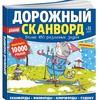 «Дорожный сканворд» от питерского издательства «Пресс-Курьер» обновился