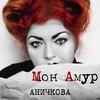 Первый сольный альбом Ольги Аничковой «Мон Амур»