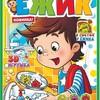 Новый детский «Ежик» от ИД «Пресс-Курьер» появился в продаже
