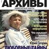 Номер журнала «Секретные архивы» от санкт-петербургского «Пресс-Курьер» уже в киосках «РОСПЕЧАТИ»