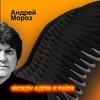 «Между адом и раем» — новый альбом Андрея Мороза