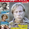 «С ностальгией об ушедшей эпохе»: стартовали продажи ежемесячника «Звезды СССР» от ИД «Пресс-Курьер»