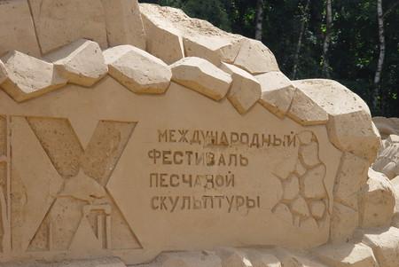 Пятнично-выставочное 9  или Время-песок — фото 1