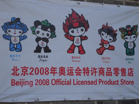 Пекин-сан — фото 6