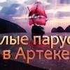 В «Артеке» установили памятник «Алым парусам»