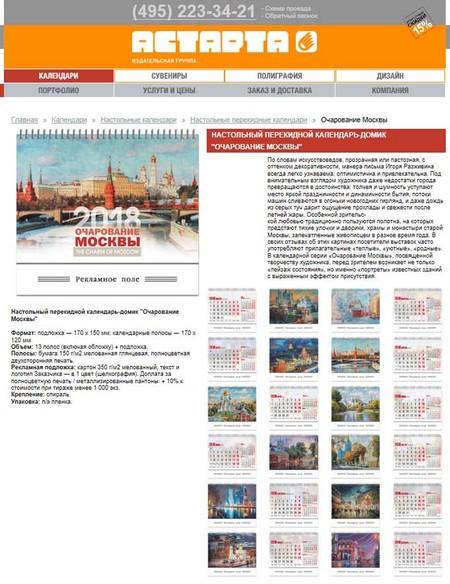 """Календари """"Очарование Москвы"""" на 2018 год. — фото 1"""
