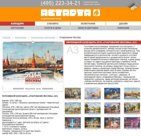 """Календари """"Очарование Москвы"""" на 2018 год. — фото 2"""