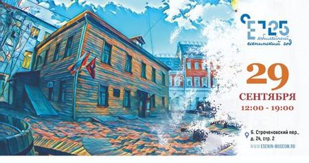 В Москве пройдёт арт-перформанс, посвящённый 125-летию со дня рождения С.А. Есенина — фото 1