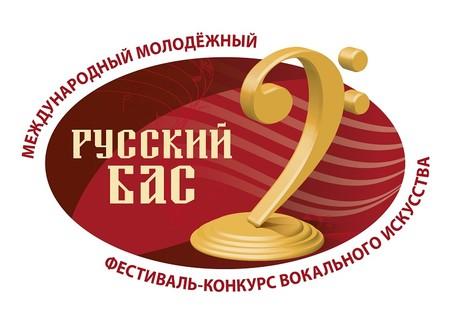 Международный молодежный фестиваль «Русский бас» приглашает к участию таланты — фото 1