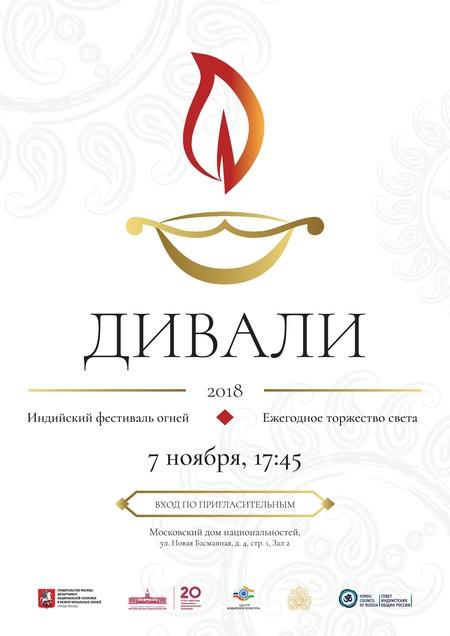 Индийский фестиваль Дивали пройдет в Московском доме национальностей — фото 1