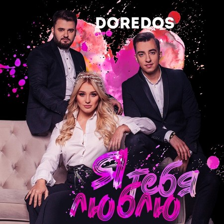 DoReDos представили новый сингл — фото 1