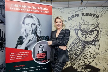 Владелица женского премиального клуба Enterno в Москве Снежанна Потапова поделилась рецептом женского счастья в своей новой книге — фото 1